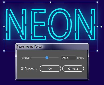 Создаем неоновый эффект шаг 5