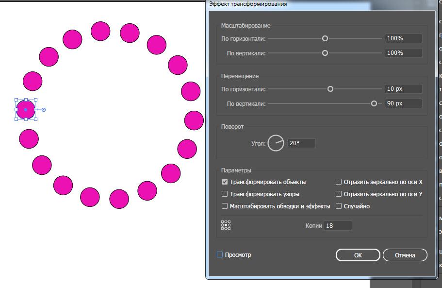 Как создать симметричные объекты шаг 3