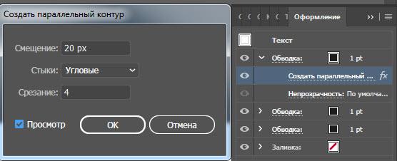 Как создать контурный текстовый эффект обводки шаг 4