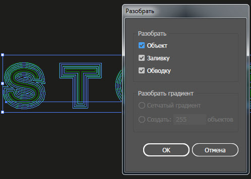 Как создать контурный текстовый эффект обводки шаг 6
