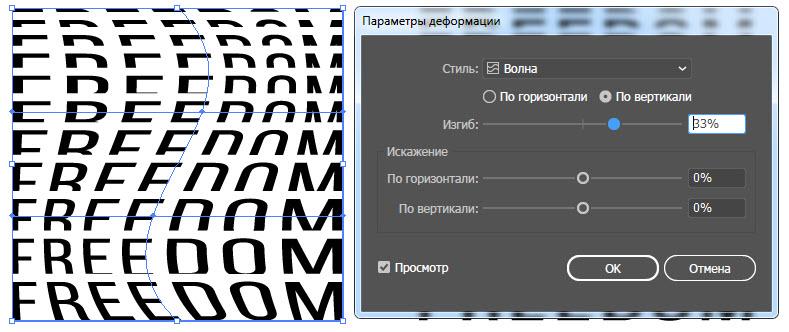 Создаем разрушающийся текст шаг 4