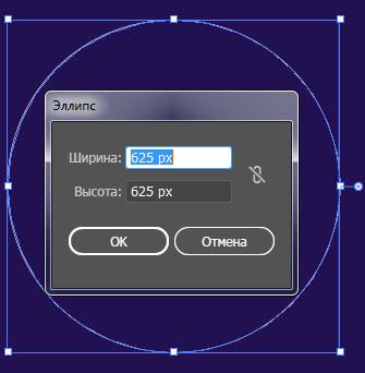 Создаем светящийся 3D эффект точек в иллюстраторе шаг 2