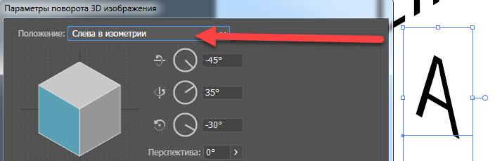Создаем изометрический 3D эффект текста шаг Создаем изометрический 3D эффект текста шаг 2