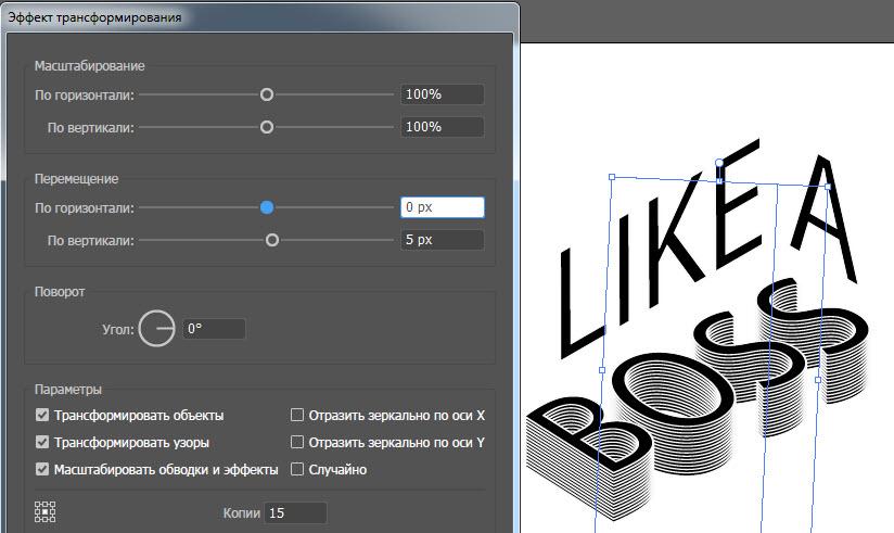 Создаем изометрический 3D эффект текста шаг Создаем изометрический 3D эффект текста шаг 3