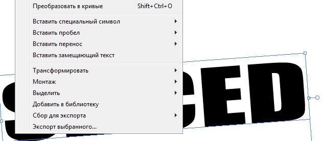 Как создать эффект разрезанного текста шаг 1