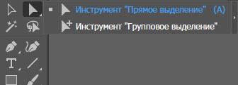 """Инструмент """"Групповое выделение"""""""