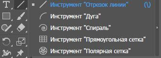 "Инструмент ""Дуга"""