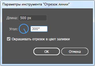 "Инструмент ""Отрезок линии"""