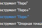 """Инструмент """"Перо -"""""""