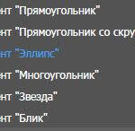"""Инструмент """"Эллипс"""""""