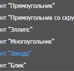"Инструмент ""Звезда"""