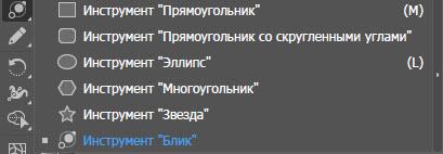 """Инструмент """"Блик"""""""
