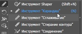 "Инструмент ""Карандаш"""