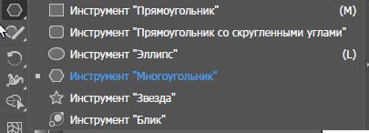 """Инструмент """"Многоугольник"""""""