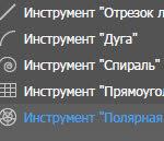 """Инструмент """"Полярная сетка"""""""