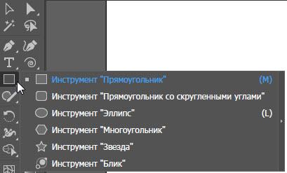 """Инструмент """"Прямоугольник"""""""
