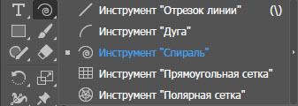 """Инструмент """"Спираль"""""""