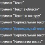 """Инструмент """"Вертикальный текст в области"""""""