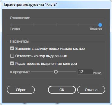 """Инструмент """"Кисть"""""""