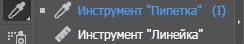 """Инструмент """"Пипетка"""""""