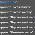 """Инструмент """"Текст"""""""