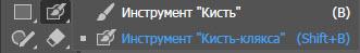 """Инструмент """"Кисть-клякса"""""""