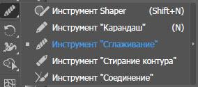 """Инструмент """"Сглаживание"""""""