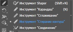"""Инструмент """"Стирание контура"""""""