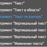 """Инструмент """"Текст по контуру"""""""