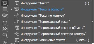 """Инструмент """"Текст в области"""""""