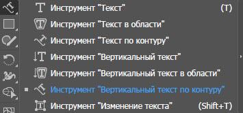 """Инструмент """"Вертикальный текст по контуру"""""""