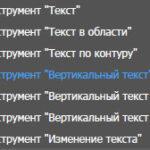 """Инструмент """"Вертикальный текст»"""